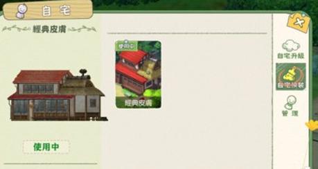 小森生活房子外观更换方法介绍 小森生活房子外观怎么更换