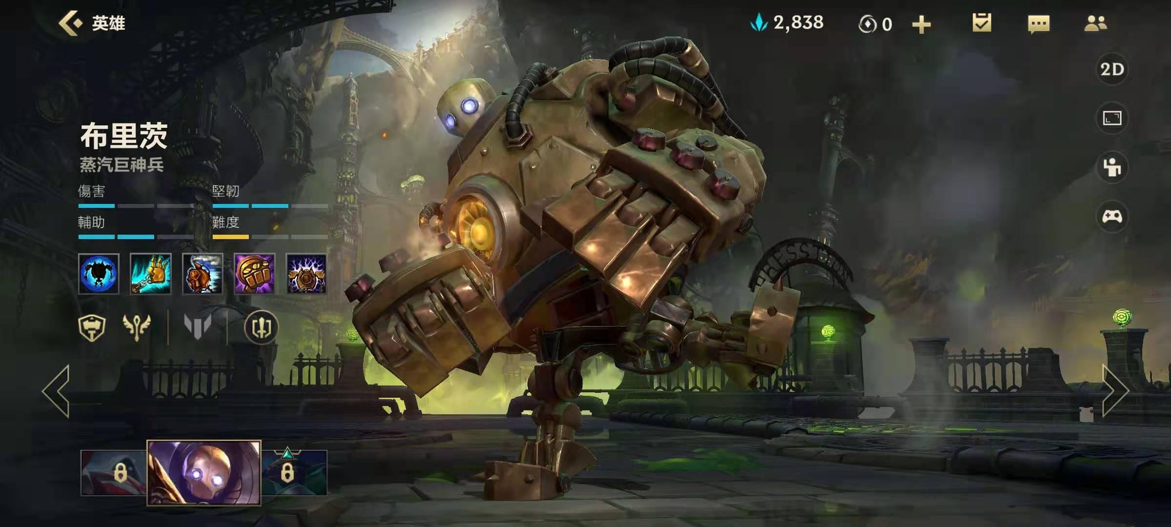 英雄联盟手游AP机器怎么玩 英雄联盟手游ap机器人连招推荐
