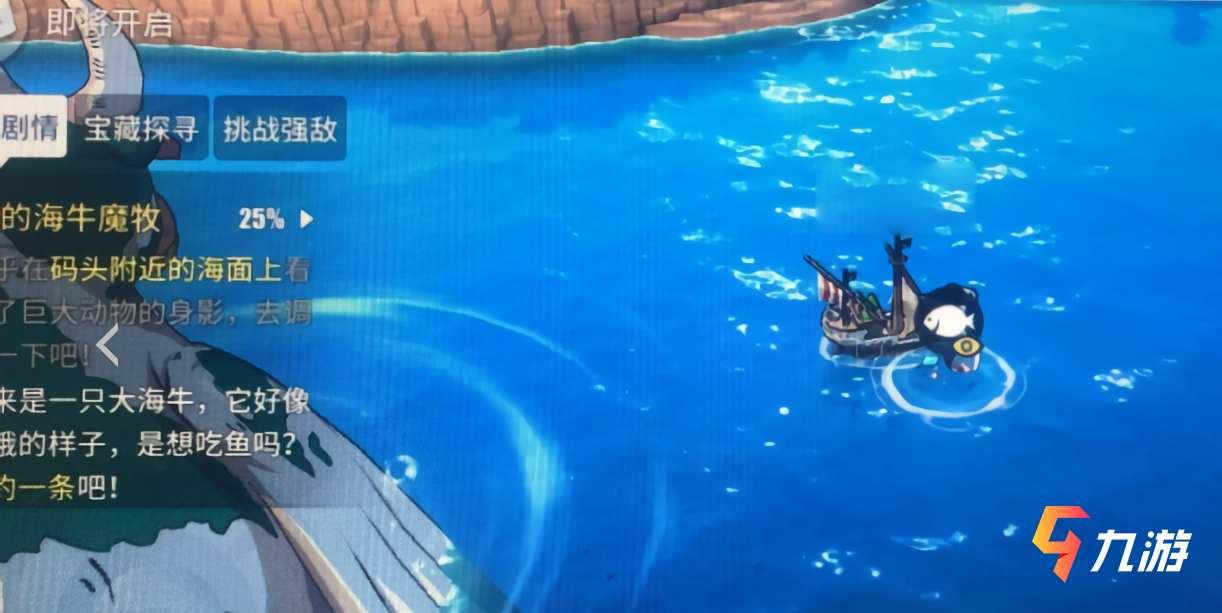 航海王热血航线贪吃的海牛隐藏任务完成流程 航海王热血航线隐藏任务怎么做