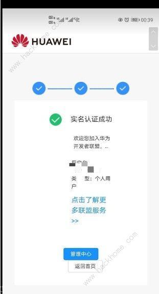 华为鸿蒙系统申请入口 华为鸿蒙系统官方下载入口 华为鸿蒙系统官方申请入口分享