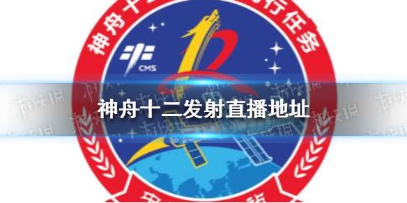 神舟十二发射直播 神舟十二号发射视频 神舟十二号发射视频全程回放