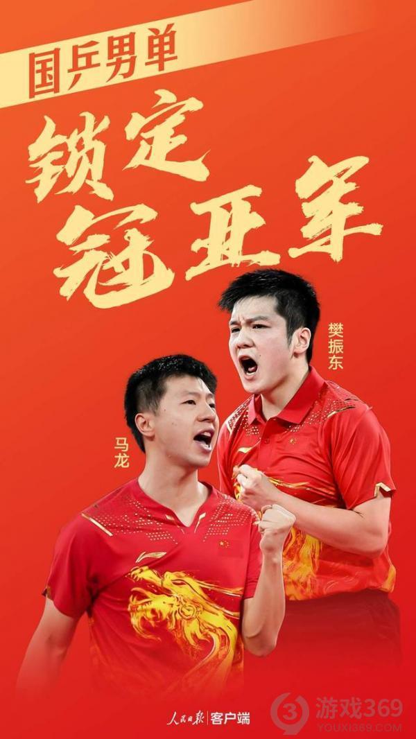 奥运会乒乓球男单决赛时间介绍 奥运会乒乓球男单决赛直播地址