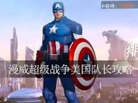 漫威超级战争美国队长怎么玩 漫威超级战争美国队长玩法教程