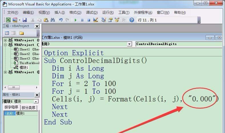 excel控制小数点位数如何设置?excel小数点位数设置方法介绍