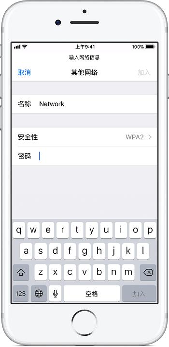 iPhone Xs怎么加入隐藏无线网络?iPhone Xs加入隐藏无线网络