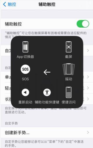 iphone 12怎么截屏?iphone 12截屏设置方法分享