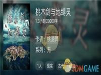《百变大侦探剧本杀》桃木剑与地缚灵故事真相结局是什么?
