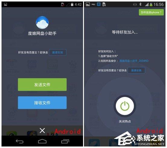 百度网盘Android版如何设置互享快传?Android版互享快传设置方法介绍