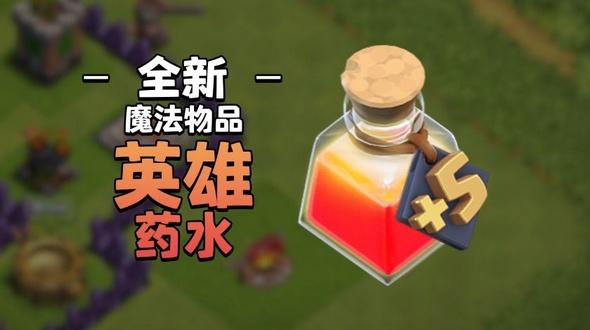 部落冲突12月更新及游戏性优化平衡调整