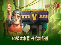部落冲突狂野丛林挑战怎么打三星 部落冲突狂野丛林挑战通关图文攻略