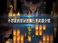 《不思议的皇冠》恶魔巨斧什么属性 恶魔巨斧武器属性简介
