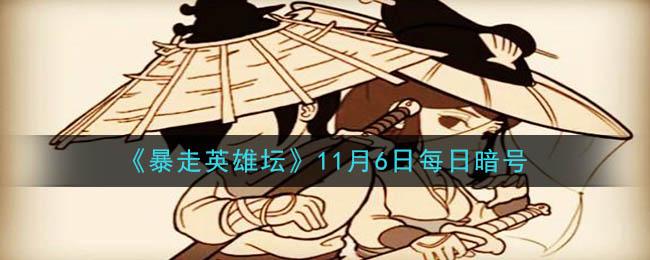 《暴走英雄坛》2020年11月6日每日暗号答案