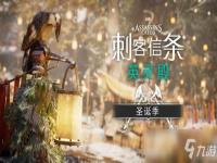 《刺客信条英灵殿》圣诞季任务活动玩法攻略 圣诞节任务流程分享