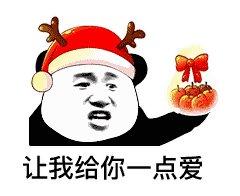 圣诞要礼物表情包大全 抖音圣诞节表情包图片壁纸