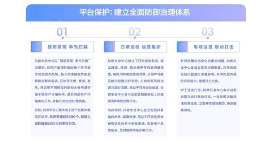 抖音封禁47万诈骗帐号 网恋交友站主流[多图]图片3