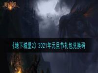 《地下城堡2》2021年元旦节礼包兑换码领取大全