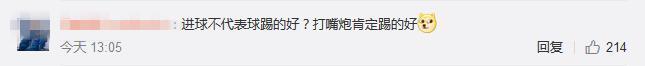 郝海东再评C罗:进球不代表踢得好!球迷找到他看不惯C罗的原因