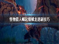 怪物猎人崛起爆鳞龙怎么出 怪物猎人崛起爆鳞龙速刷技巧