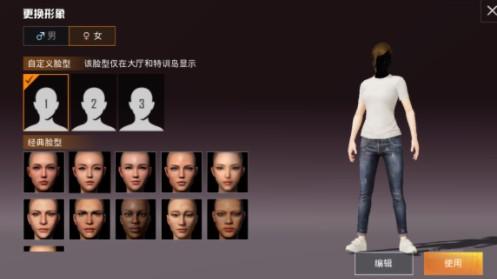 和平精英模拟器捏脸bug怎么办?和平精英模拟器捏脸不显示变黑bug解决