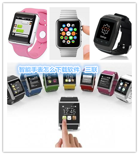 智能手表怎么下载软件,如何安装使用APP应用?