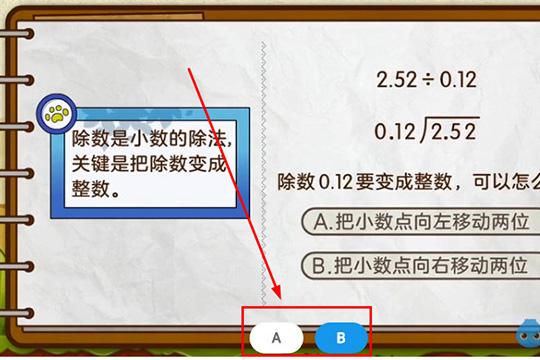 洋葱数学做题如何操作?洋葱数学做题操作流程图文详解