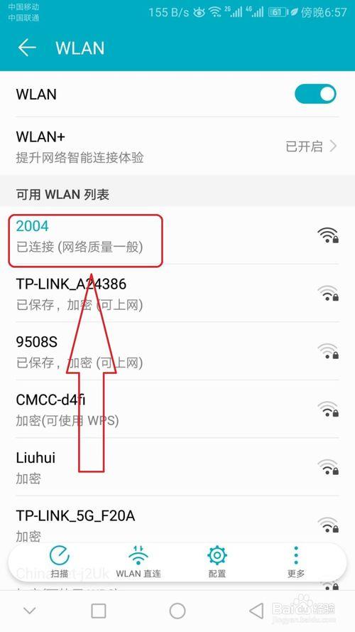 华为手机怎么查看别人的wifi密码?华为手机破解wifi密码教程