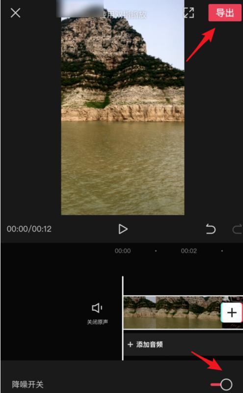 剪映怎样为视频降噪?剪映视频降噪方法介绍