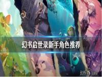 《幻书启世录》新手角色推荐 新手阵容推荐