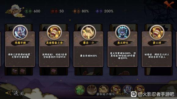 火影忍者手游幻神称号怎么获得 火影忍者手游幻神2021怎么打 新版幻神怎么打