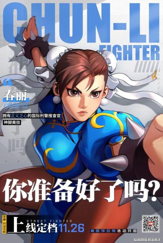 街霸:对决 擅长破防制敌的美女搜查官春丽技能介绍