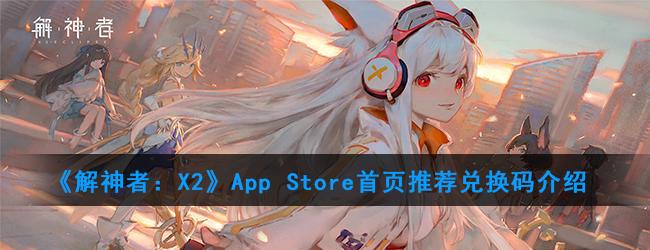 《解神者:X2》App Store首页推荐兑换码介绍