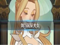 剑与远征女祭司贝琳达值得培养吗 女祭司贝琳达神器搭配以及阵容介绍