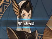剑与远征女骑爱丝特瑞达值得培养吗 女骑爱丝特瑞达神器搭配以及阵容介绍