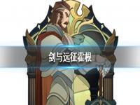 剑与远征霍根值得培养吗 霍根神器搭配以及阵容介绍