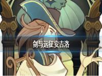 剑与远征安吉洛值得培养吗 安吉洛神器搭配以及阵容介绍