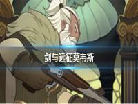 剑与远征莫韦斯值得培养吗 莫韦斯神器搭配以及阵容介绍
