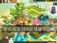 坎公骑冠剑浮游城建设指南 坎公骑冠剑浮游城怎么建设升级