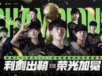 2021MSI决赛视频回放精彩集锦,时隔3年王者归来RNGmsi夺冠