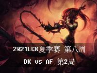 2021LCK赛区夏季常规赛比赛回放_LCK夏季赛第八周7月29日比赛视频_DKvsAF第2局