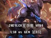 2021LCK夏季赛视频回放_2021LCK赛区夏季赛比赛视频_W7D1比赛LSBvsGEN第3局