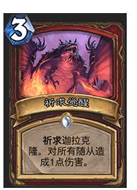 炉石传说最新扩展包现已上线 巨龙降临扩展包