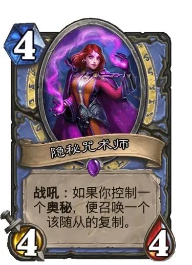 炉石传说隐秘咒术师怎么样