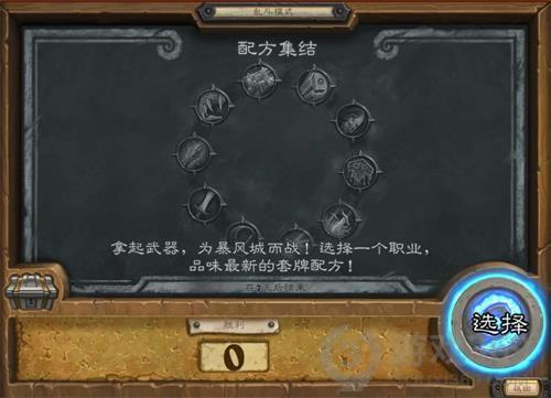 炉石传说配方集合乱斗攻略 炉石传说乱斗配方集合玩法技巧