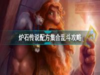 炉石传说配方集合乱斗怎么玩  炉石传说乱斗配方集合玩法技巧