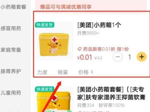 美团小药箱0.01元怎么买 1分钱美团小药箱购买方法分享