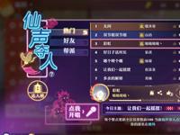 梦幻新诛仙国庆活动介绍 梦幻新诛仙国庆活动完成攻略