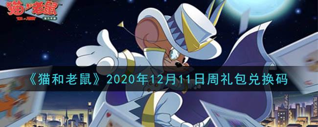 《猫和老鼠》2020年12月11日周礼包兑换码分享