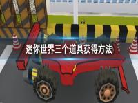 迷你世界三个道具获得方法 迷你世界推进器连接器动作序列器获得方法