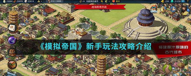 模拟帝国新手怎么玩?模拟帝国新手玩法攻略介绍