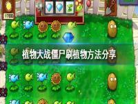 《植物大战僵尸》刷植物方法分享 游戏怎么刷花园植物
